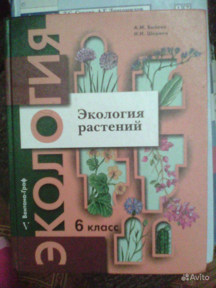 Гдз по экологии 6 класс а.м.былова