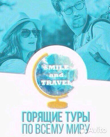 Менеджер по туризму вакансии спб