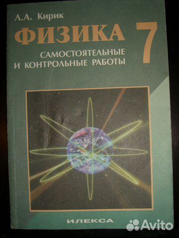 гдз по физике л.а кирик 7 класс онлайн книга