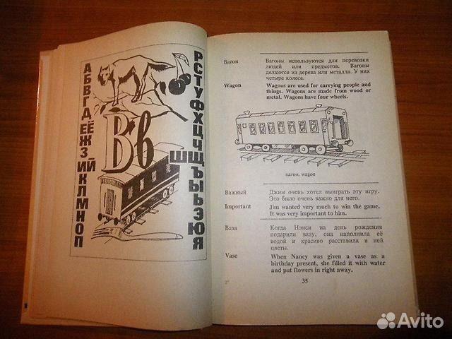 Детский русско английский словарь