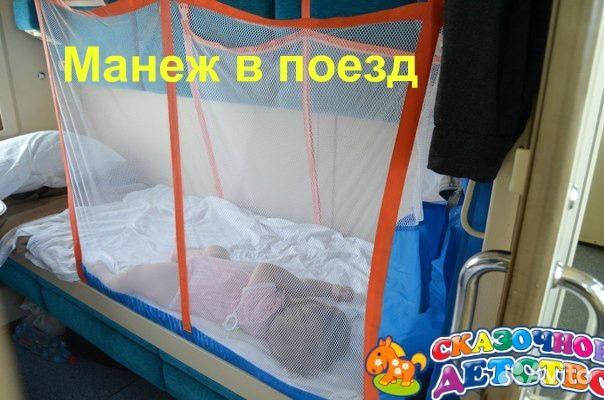 Манеж для ребенка в поезде