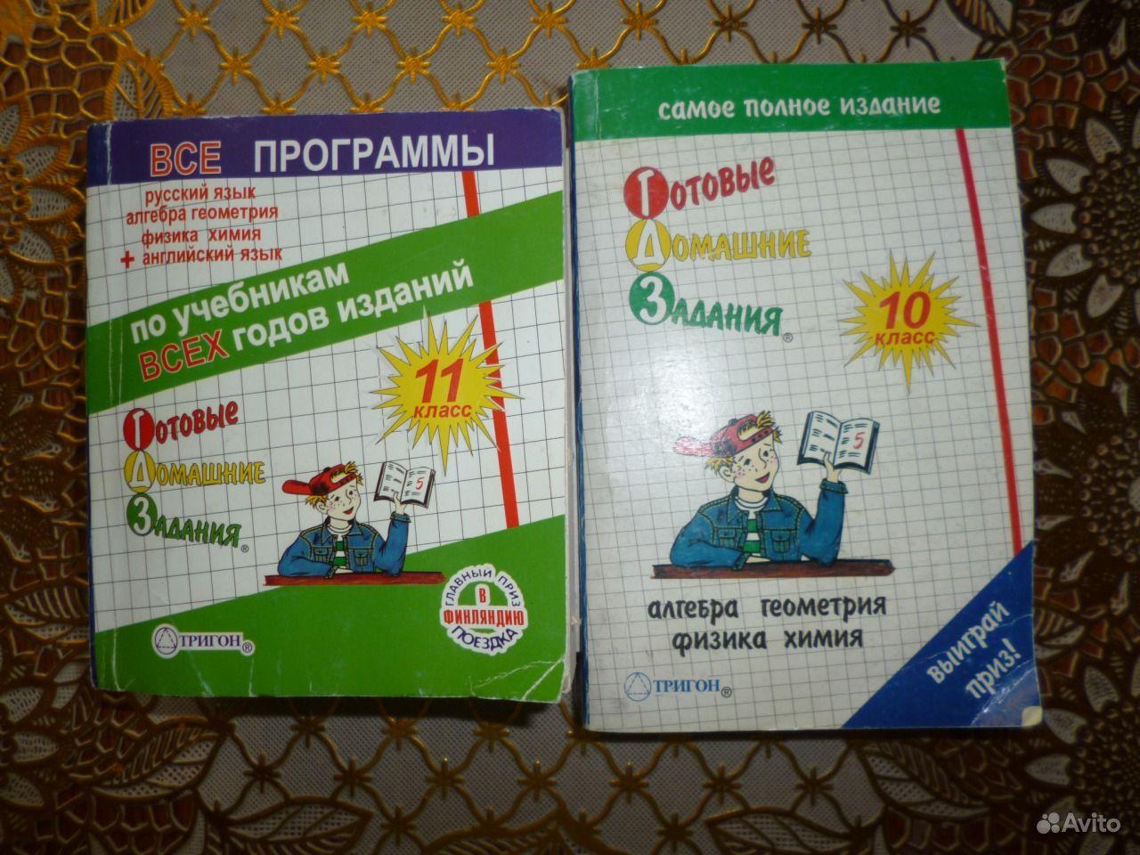 Готовые работы домашние и решебники