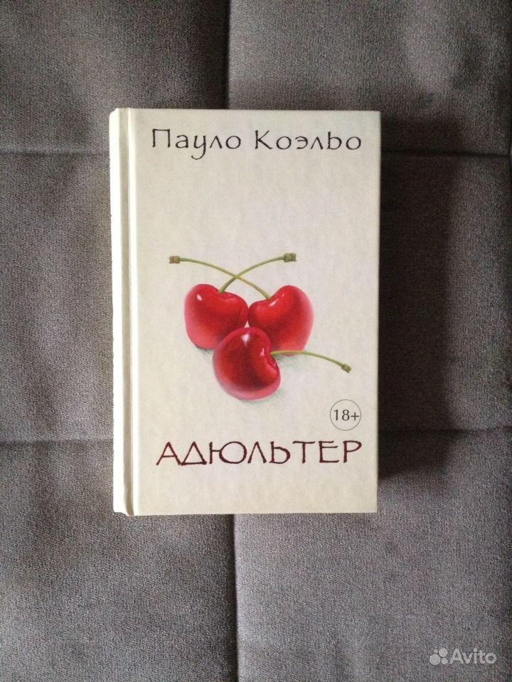 ПАОЛО КОЭЛЬО АДЮЛЬТЕР ФБ 2 СКАЧАТЬ БЕСПЛАТНО