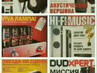 Журналы Hi-Fi Music, Video Audio, DVDxpert