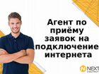 Агент по приёму заявок на подключение интернета