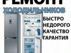 Диагностика и ремонт холодильников на дому в Шуе