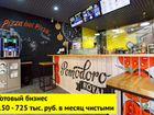 Готовый бизнес кафе пиццерия в Балаково