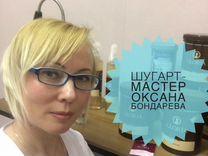 Депиляция (шугаринг) женщинам и мужчинам м Ясенево — Предложение услуг в Москве