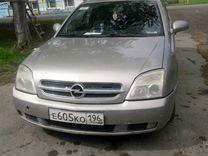 Opel Vectra, 2003 г., Екатеринбург