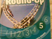 ключи new round up 5