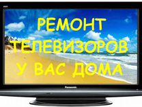 Ремонт телевизоров на дому частный мастер москва авито березка дом престарелых