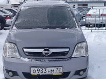 Opel Meriva, 2008 г., Тюмень