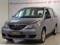 Mazda MPV, 2005 г., Тула