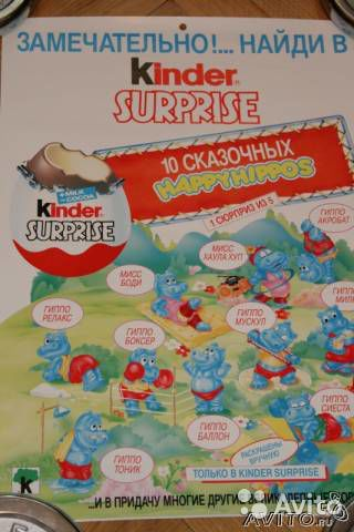 Kinder Surprise - Happy Hippos (Постер) Раритет