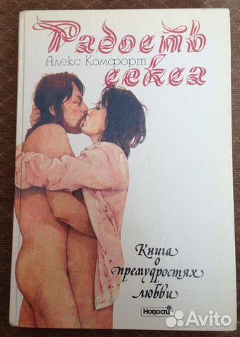 Радость секса аекс комфорт
