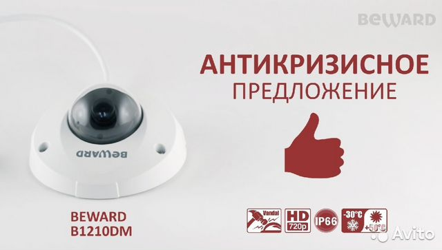 Продам IP-видеокамеру Beward B1210DM