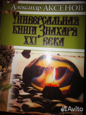 Дубай александр аксенов универсальная книга знахаря 21 века дворовые Вот