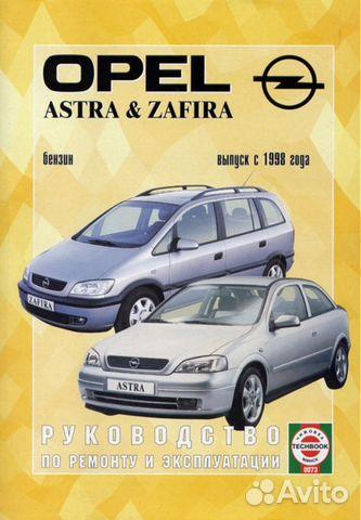 Opel Astra /Zafira c 1998г Авто Книга 89118613536 купить 1