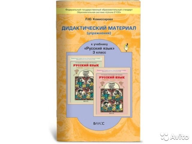 3 класса материал комиссарова дидактический решебник