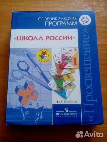 Программу 4 рабочую россии класс школа