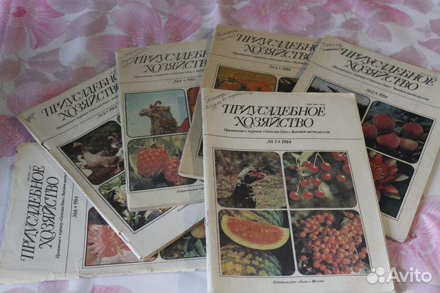 Дать объявление в журнал приусадебное хозяйство бесплатная доска объявлений в красногорске