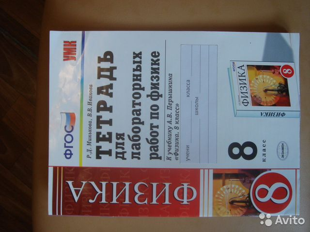 Рымкевич физика сборник задач 8-10 класс 1985 год