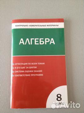 Алгебра контрольно измерительные материалы класс купить в Москве  Алгебра контрольно измерительные материалы 8 класс фотография №1