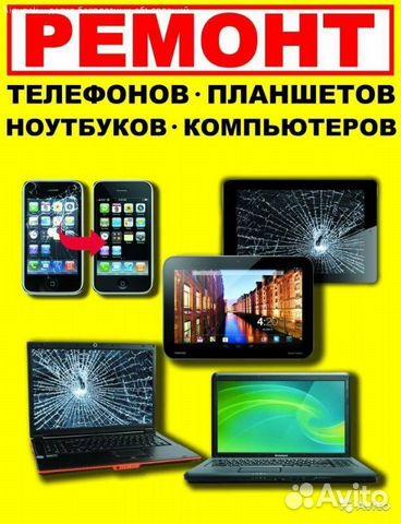 Услуги - Ремонт мобильных телефонов, ноутбуков, планшетов в ... 782e78b47bf