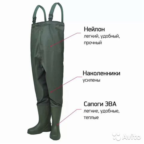 костюм рыбака вейдерсы
