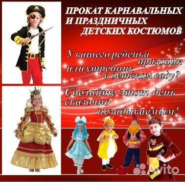 Услуги реклама объявления маскарадные костюмы на сайте enbek.gov.kz нет вакансий