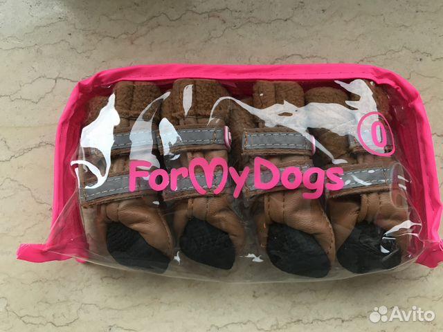 Обувь для собак (новая) 89219981571 купить 3