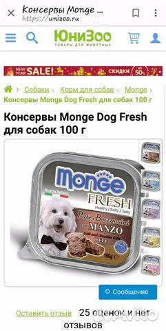 Monge для всех пород собак и кошек в наличии 89090941043 купить 4
