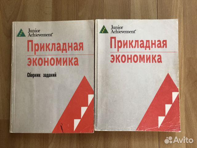 гдз junior achievement прикладная экономика сборник заданий