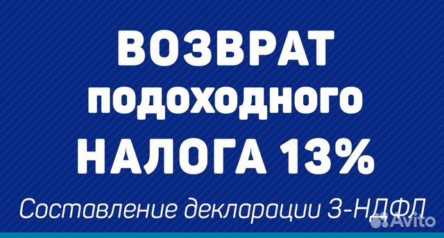 Объявление по заполнению декларации 3 ндфл регистрация ооо краснодар под ключ