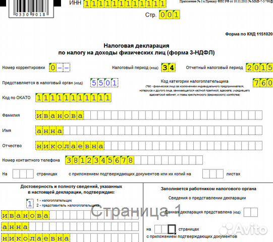 Работа с декларацией 3 ндфл регистрация ооо недорого