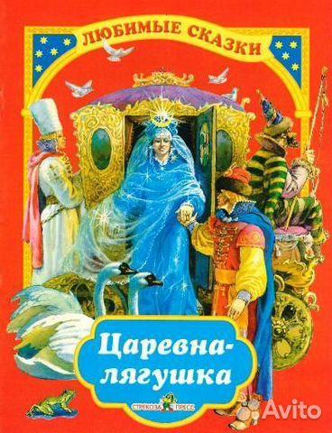 книга царевна лягушка с картинками читать Изначально должна была