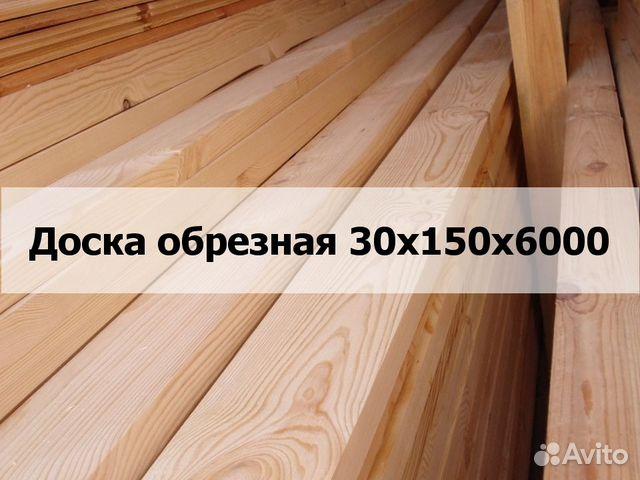89659808808 Доска обрезная 30х150х6000
