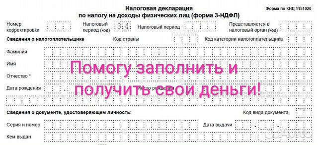 Короткая декларация 3 ндфл решение о приостановлении регистрации ооо