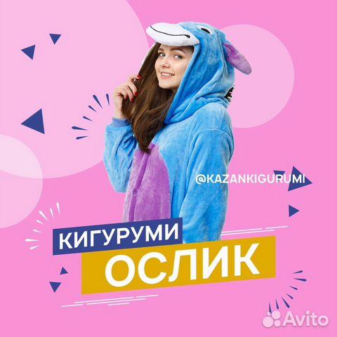 Кигуруми пижама 7d3a03bd1b85a