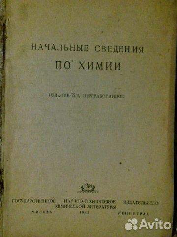 Учебники 30-50г  89276014263 купить 3