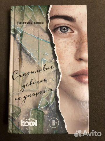 Книга счастливые девочки не умирают