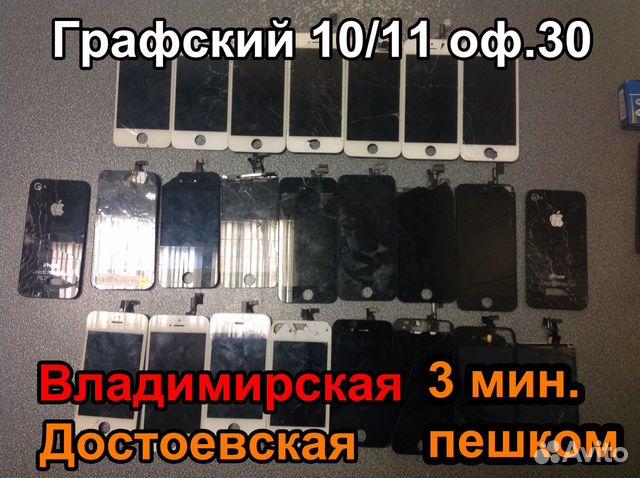 выездной ремонт iphone спб