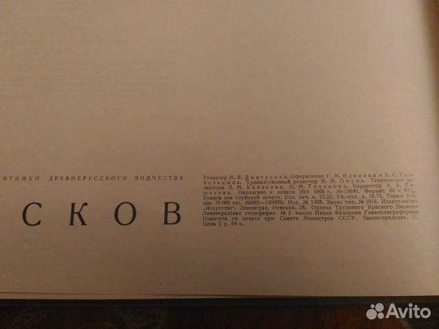 Альбом о Пскове 89211137423 купить 3