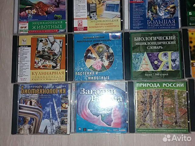 Энциклопедии на дисках купить 3