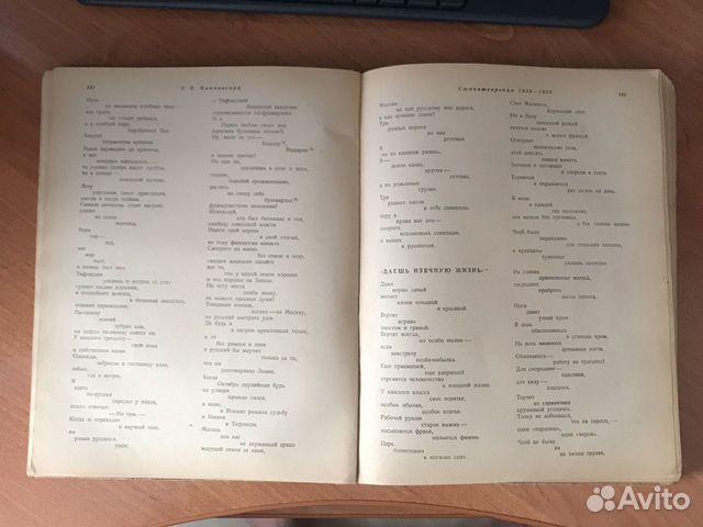 В. В. Маяковский Сочинения в одном томе 1941 г купить 3