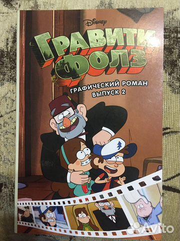 Книга комикс Гравити фолз