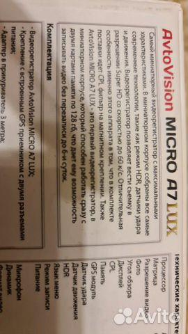 AvtoVision micro A7 LUX купить 8
