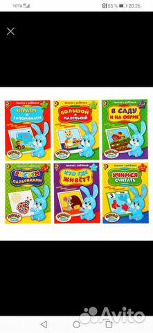 Книги для малышей карточки 89994707069 купить 2