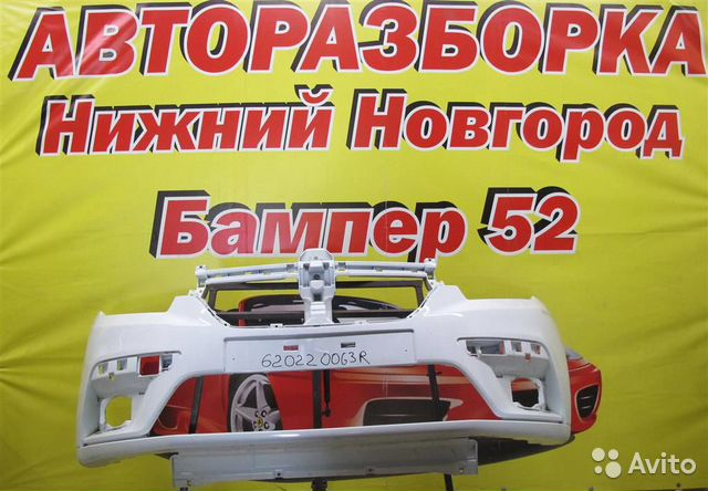 89524408730  Renault Logan II 2014) бампер передний (белый)