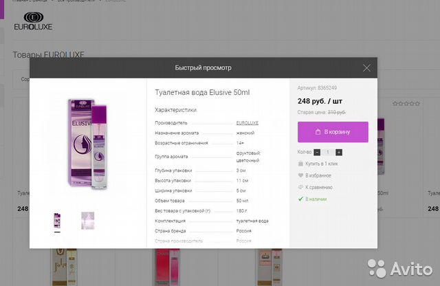 Готовый интернет-магазин косметики и парфюмерии  89676082788 купить 6